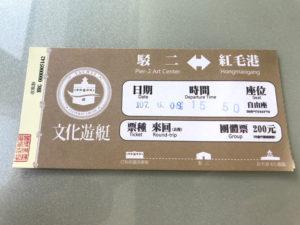 団体の片道チケット 200元