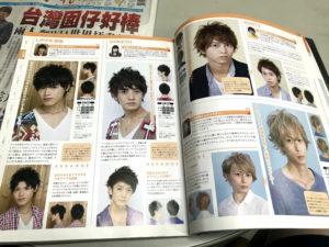 日本の美容雑誌