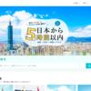 【kkday台湾】台湾の新幹線が常に2割引!日本語で簡単購入!