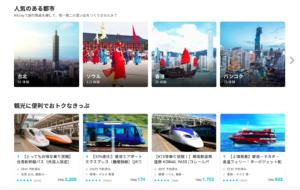 アジア各国のツアーや交通チケットが購入できる
