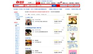 台湾の市場が探せるサイト「愛評」