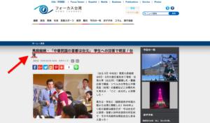 台湾ニュースサイト「フォーカス台湾」より
