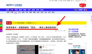台湾の大手メディア「三立新聞」より