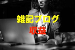 雑記ブログの収益が13万円超え!雑記ブログの書き方まとめ。