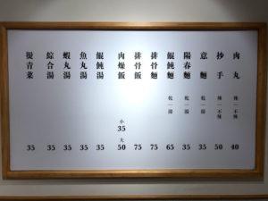 丁山のメニュー表