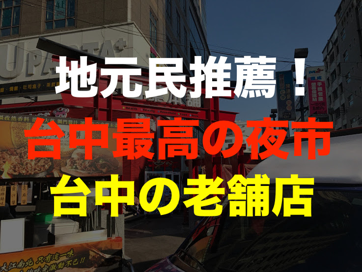 台中人が教える台中最高の夜市「一中街」のおすすめグルメ3つ。