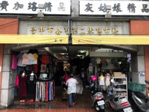 第二市場の入口