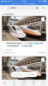 「新幹線」の入力結果。この時は32件の行き先が出てきた。