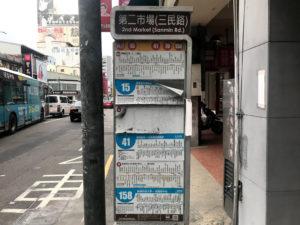 「第二市場」のバス停