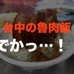 台中の第二市場でグルメ探検!おすすめの6店舗を紹介。魯肉飯など