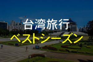 台湾のベストシーズンは何月?台湾旅行おすすめの時期は?