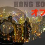 【香港オフ会の募集/8月7日〜8月15日】ゴダラボと行く香港の旅!香港で私と会いませんか?