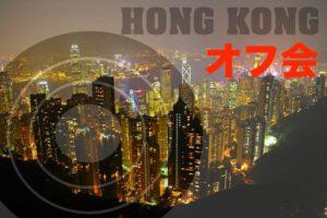【香港オフ会の募集】ゴダラボと行く香港の旅!香港で私と会いませんか?