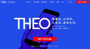 THEO(テオ)のホームページ画面。