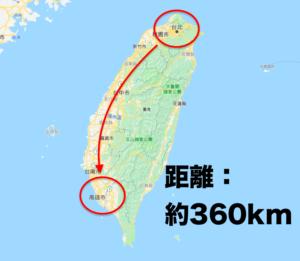 台北から高雄ってクッソ遠いんですよ・・・