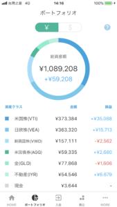 実際のわたしの運用画面。4ヶ月で資産が5.9万円増えました。