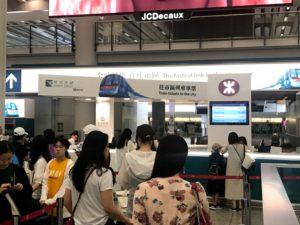 空港の「機場快綫(Airport Express)」の窓口