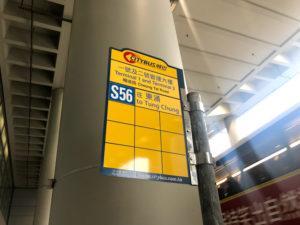 香港空港にあるS56のバス停