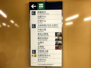 駅構内にはE2出口が最寄りとある。