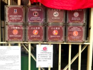 入口の禁止事項