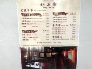 南蓮園池内レストランのメニュー表