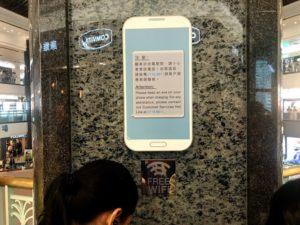 香港のデパート・ショッピングモールには充電スポットがある