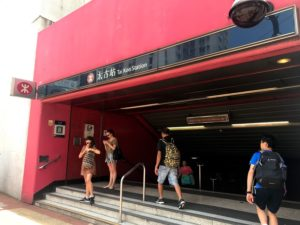 MTR太古駅