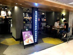 無料WiFiスポット②:スターバックス(飲食店)