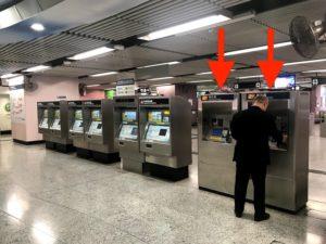 地下鉄(MTR)駅構内の切符販売機横にある機械がチャージ機です(赤矢印の機械)