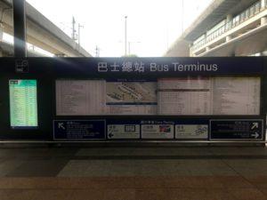 バス乗り場に着きました!