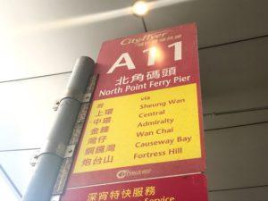 A11(上環、中環、金鐘、灣仔、銅鑼湾、炮台山)