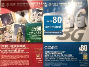 香港大手キャリア「中国移動」のSIMカード