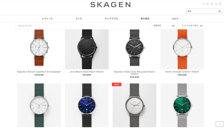 スカーゲンの腕時計を購入。ネット上での購入者の評判・評価まとめ。