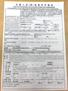 ①更新申請書