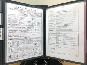 ①更新申請書の書き方見本