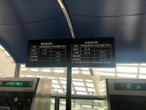 北京地下鉄機場線(エアポートエクスプレス)の始発と最終電車