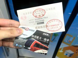 北京地下鉄機場線のチケットをGETしました