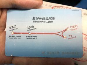 チケットの裏には路線図があった