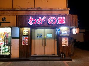 日本料理屋「わがの葉」