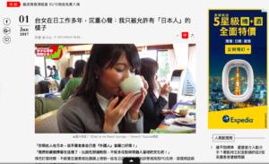 日本で働く台湾人の記事