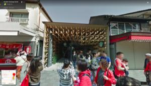 スターバックスコーヒー太宰府天満宮表参道店(2011年)