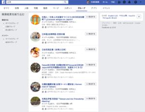 Facebookにある日台交流コミュニティ