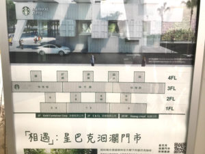 台湾花蓮のコンテナスタバは4階建