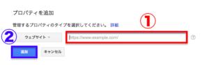 新URLを登録
