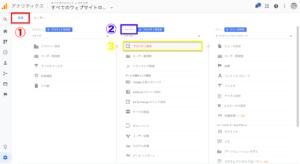 管理→プロパティ→プロパティ設定