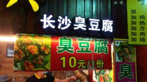広州の長沙臭豆腐