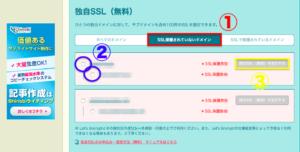 独自SSL証明書導入の画面