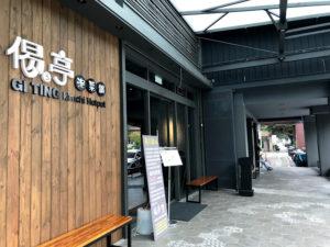 台中の老舗茶店「偈亭(ji ting)」
