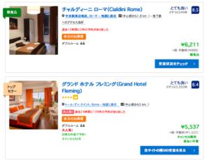 Booking.comでローマのホテルを調べてみた。