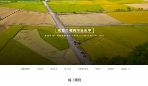 花蓮のクラフトビール工場「東豐拾穗」の公式サイト
